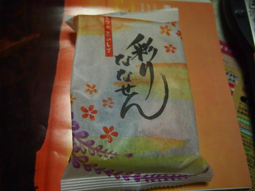 20131021・ビミョー相撲土産02