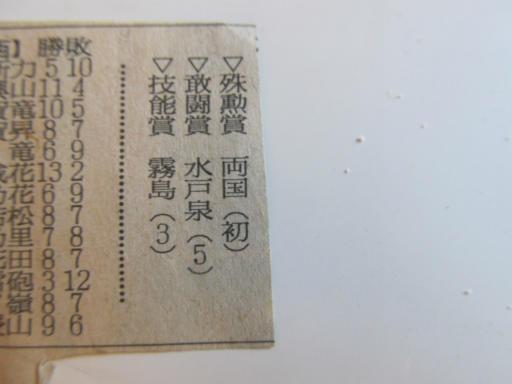 20130919・相撲01-04