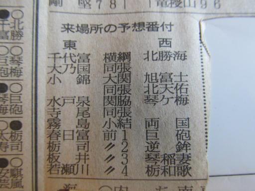 20130919・相撲01-03