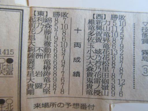 20130919・相撲01-02