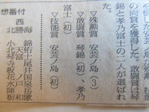 20130919・相撲02-04