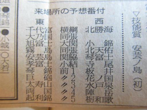 20130919・相撲02-03