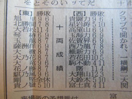 20130919・相撲02-02