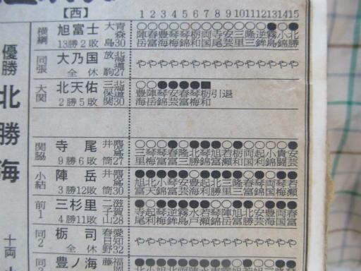 20130919・相撲03-05