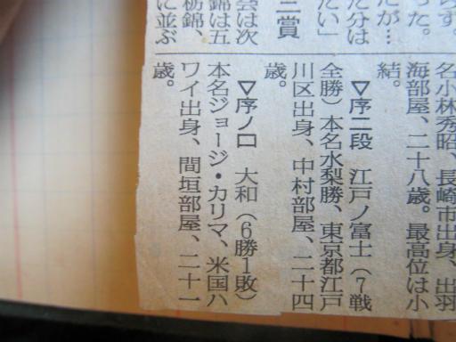20130919・相撲04-05