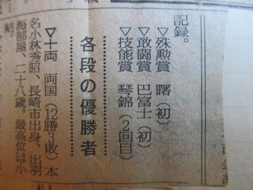 20130919・相撲04-04