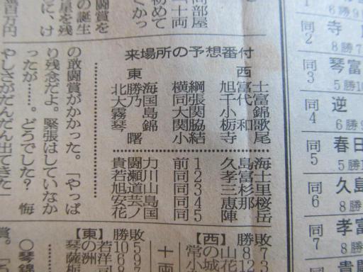 20130919・相撲04-03