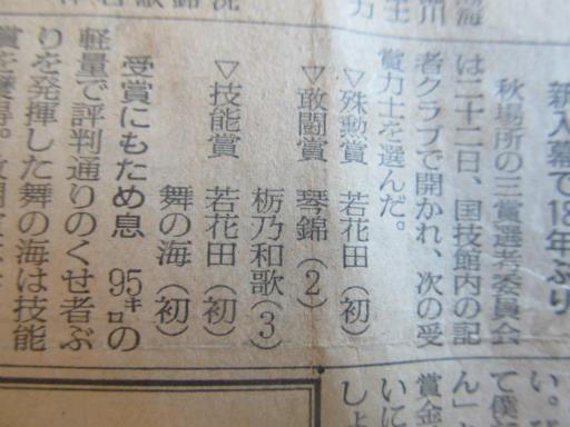 20130919・相撲05-05