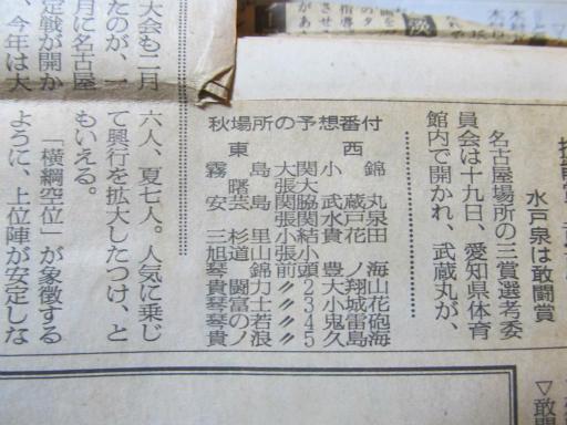20130919・相撲06-03
