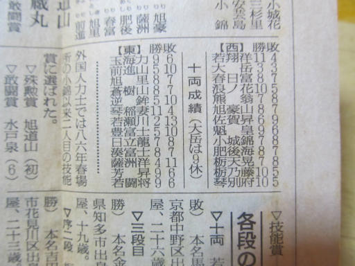 20130919・相撲06-02