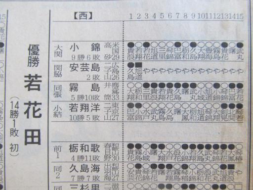20130919・相撲07-11