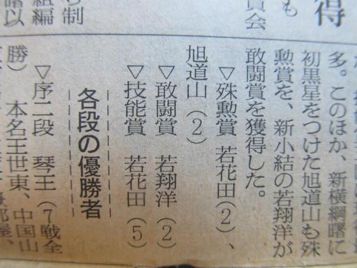 20130919・相撲07-09
