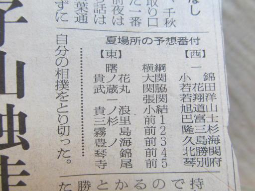 20130919・相撲07-08