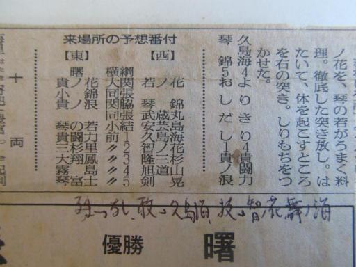 20130919・相撲08-08