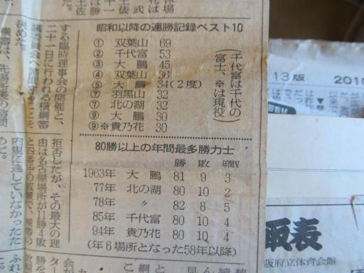 20130919・相撲09-05