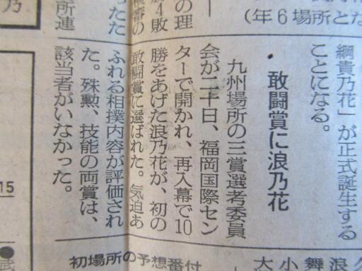 20130919・相撲09-04