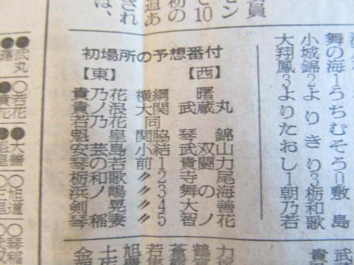 20130919・相撲09-03