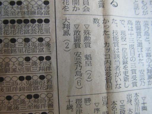 20130919・相撲09-10