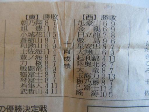 20130919・相撲09-09