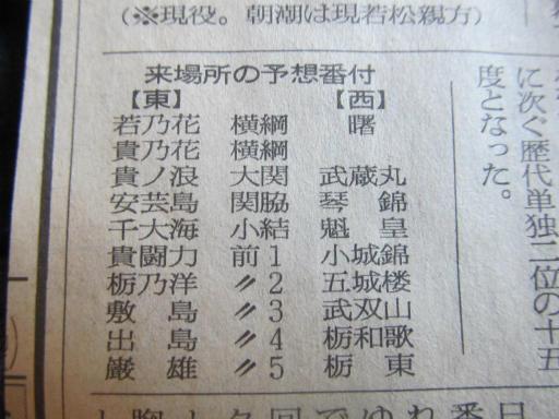 20130919・相撲10-04