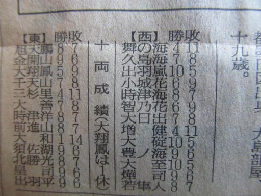 20130919・相撲10-02