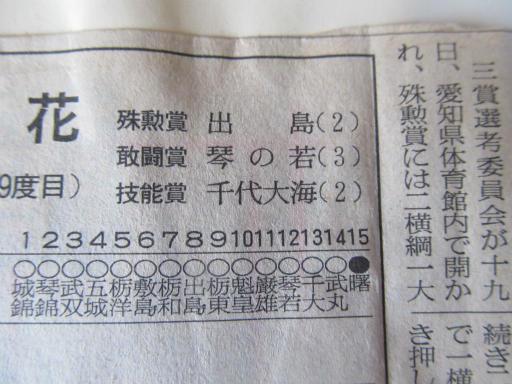 20130919・相撲10-09