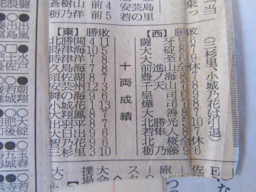 20130919・相撲10-08