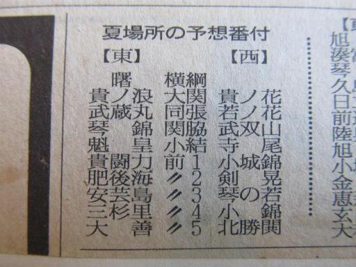 20130919・相撲11-09
