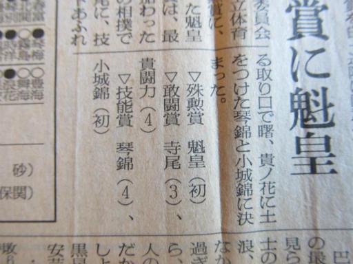 20130919・相撲11-10