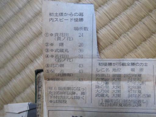 20130919・相撲12-03
