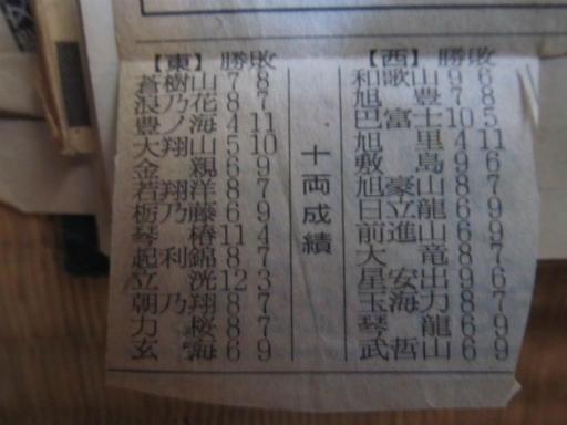 20130919・相撲12-02