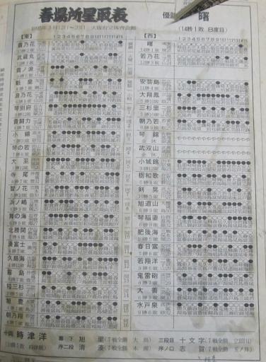 20130919・相撲13-01