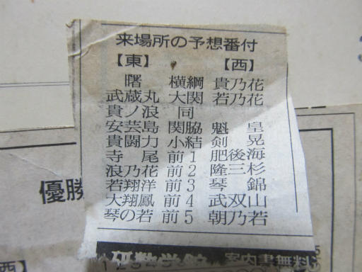 20130919・相撲13-04