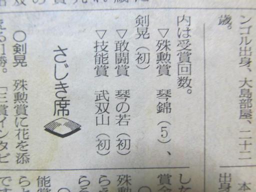 20130919・相撲14-03