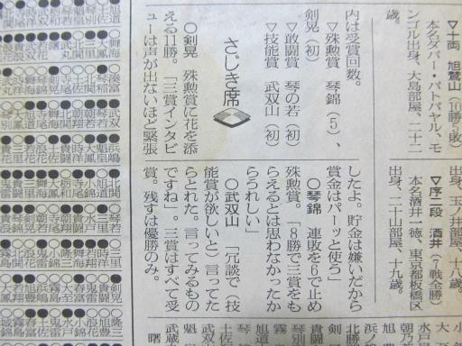 20130919・相撲14-04