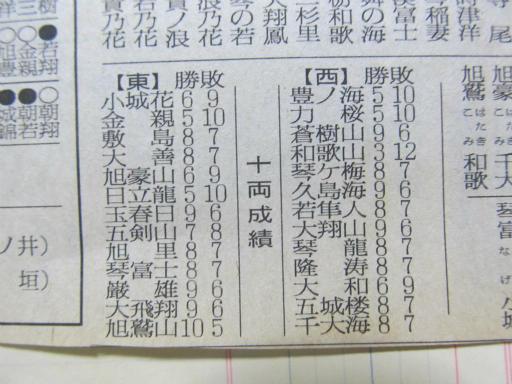 20130919・相撲14-02