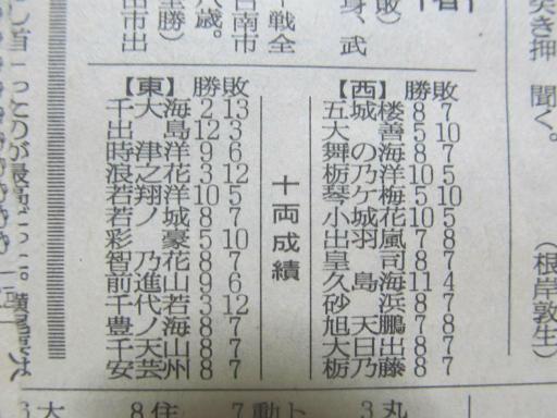 20130919・相撲15-02