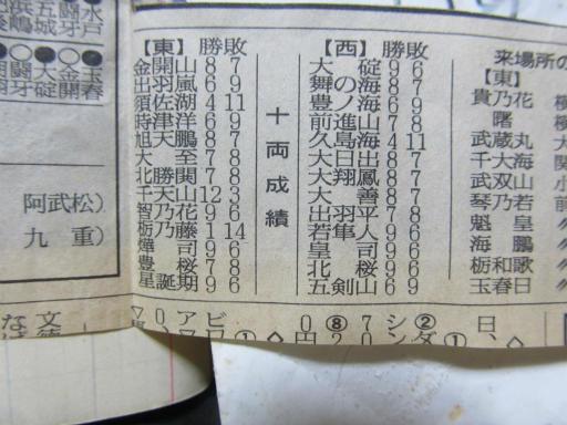 20130919・相撲16-02