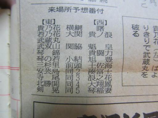 20130919・相撲17-11