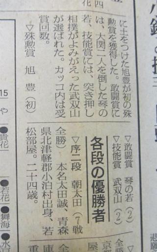 20130919・相撲17-10