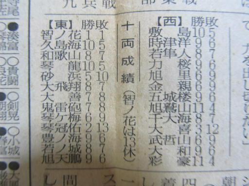 20130919・相撲17-09