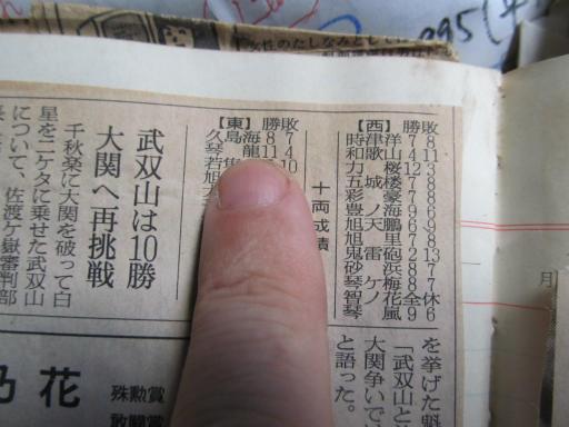 20130919・相撲18-06・久島海の悲劇