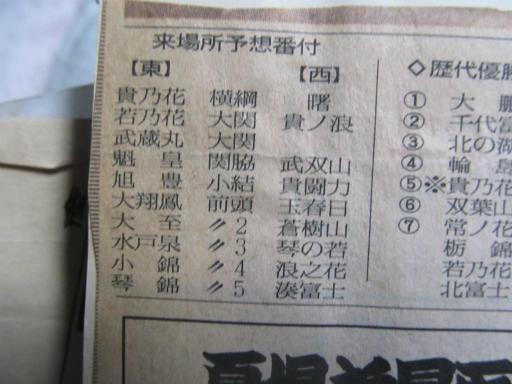 20130919・相撲18-03