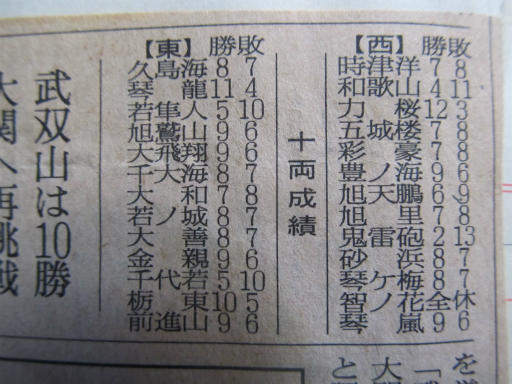 20130919・相撲18-02