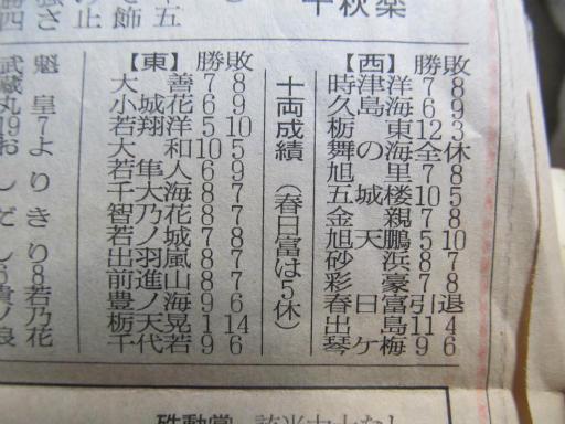 20130919・相撲19-02