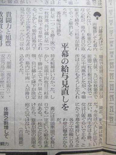 20130919・相撲19-09