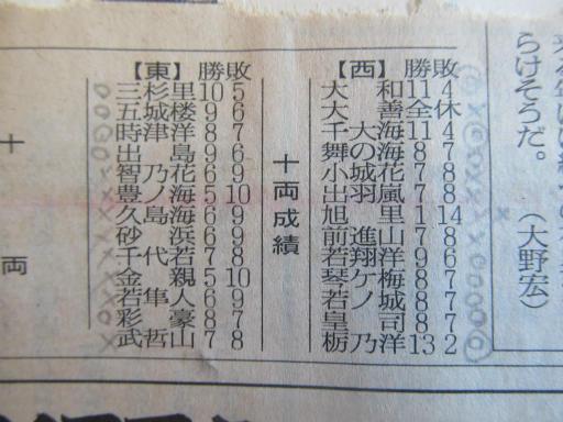 20130919・相撲20-02