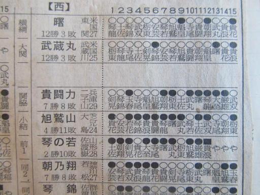 20130919・相撲21-07