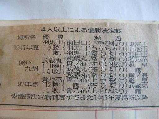 20130919・相撲21-05