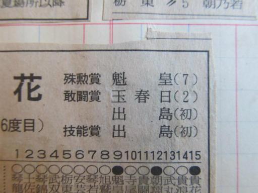 20130919・相撲21-04